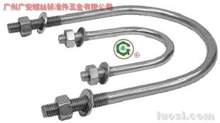 广州不锈钢碳钢热镀锌U型船舶螺丝/螺栓/螺钉/螺柱/螺母/垫圈标准件/紧固件