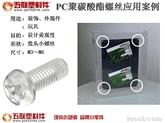 五联PC聚碳酸酯螺丝应用案例