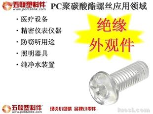 五联PC聚碳酸酯螺丝应用领域
