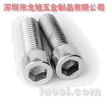 厂家现货供应12.9级高强度内六角螺丝