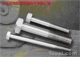供应:904L螺栓、C-276螺栓、1.4539螺栓、N08904螺栓、2.4819螺栓、N10276螺栓