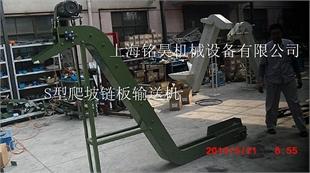 S型爬坡链板输送机