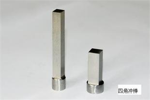 专业生产四角冲棒,四角冲头,四角冲针