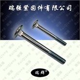 供应:供应高强度马车螺栓Din601 DIN603(碳钢)4.8-8.8