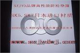 工程械用防松垫片DIN25201自锁垫圈(SK5碳钢达克罗表面处理)