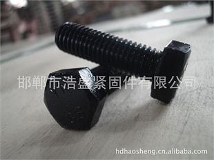 高强度六角螺栓