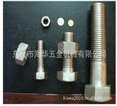供应:M48 不锈钢大螺栓、不锈钢大螺丝、DIN931、ISO4017