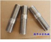 供应:不锈钢双头螺栓、双头螺柱、304双头螺丝