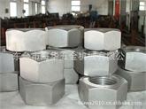 供应:不锈钢螺母、红打大螺母、DIN934、GB6170