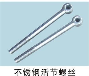 不锈钢活节螺丝