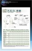 供应:设备规格表