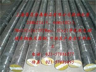 30Mn20Al3无磁钢,30Mn20Al3圆钢