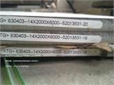 供应:304L不锈钢板材、卷材