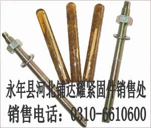 供应河北省优质高强建筑化学锚栓