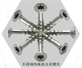 不生锈的螺丝钉,不锈钢内梅花自攻螺钉,适用于户外花园复合地板户外凉亭锁紧。