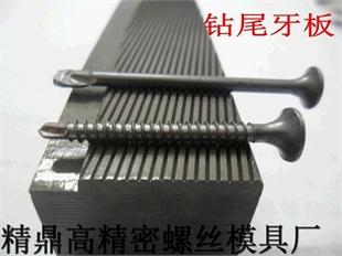 精鼎不锈钢自攻牙板优质供应商