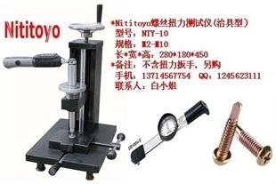 螺丝扭力测试仪-螺丝扭断力测试仪-拟基多友螺丝扭力测试仪-供应日本东日扭力扳手(数显,表盘)NTY-M2-10