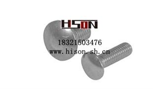 供应GB 14-88   大半圆头方颈螺栓