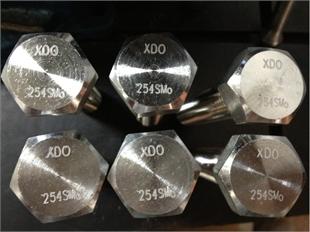 不锈钢254SMO.Monel400.Inconel600 螺栓
