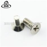 供应:DIN965十字槽不锈钢沉头螺钉