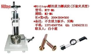 供应Nititoyo/拟基多友螺丝扭力测试仪NTY-M6