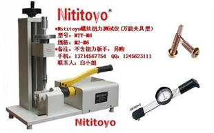 螺丝扭力测试仪-螺丝扭断力测试仪-拟基多友螺丝扭力测试仪-供应日本东日扭力扳手NTY-M3-M12国内唯一厂家