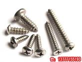 不锈钢螺钉/不锈钢螺丝/不锈钢机螺丝/不锈钢自攻钉/不锈钢十字盘头/沉头螺钉