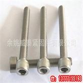 不锈钢圆柱头内六角螺栓/不锈钢内六角螺丝/不锈钢内六角圆柱头螺钉/DIN912/GB70-85