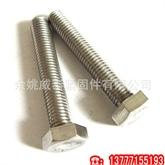 不锈钢外六角螺栓/不锈钢外六角螺丝/DIN933/DIN931/GB5783/GB5782