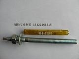 供应化学锚栓 不锈钢化学锚栓 车修壁虎 窗式壁虎 塑料胀管 机械锚栓