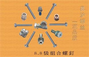 供应8.8级组合螺钉