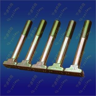 T型螺栓 UIC系列T型螺栓 非标T型螺栓 T型螺栓生产厂家