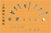 供应不锈钢组合螺钉