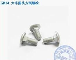 马车/方颈螺栓 Cup head square neck bolts -FSW-CP19
