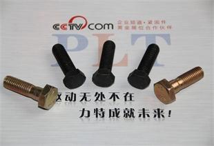 六角螺栓、镀锌六角螺栓、普通六角螺栓