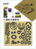 供应:台湾进口弹性销,卡簧,波浪垫片