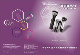 台湾原装进口内六角杯头DIN912螺丝