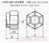 ASME/ANSI B 18.16.6-2008 六角尼龙嵌件锁紧螺母