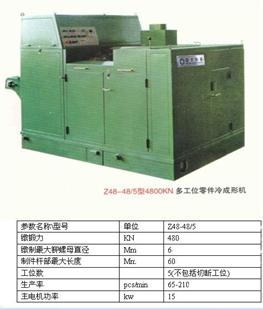 BDZ45-63/4  多工位杆形件冷成形机