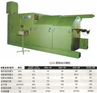 BDZ33G-13/10   高速球柱自动冷镦机