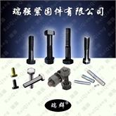 高強鍍 全螺紋 半螺紋 螺栓及配套產品。