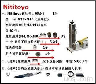 螺丝扭力计/螺丝扭力测试仪/螺丝扭断力检测仪/螺丝破坏性扭力测试仪