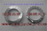 不锈钢安全制锁垫圈DIN25201