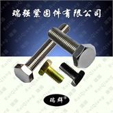高強鍍外六角螺栓,DIN7990。鋼結構六角螺栓。