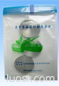 VCI气相防锈袋密封塑料袋