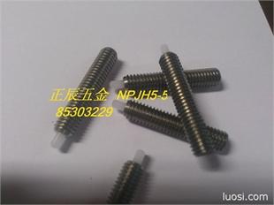 自产侧向式定位柱(弹簧柱塞),塑胶梢,质量与进口媲美