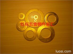 铜垫圈/铜平垫/铜介子/黄铜介