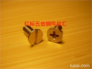 铜沉头螺丝/沉头机丝/铜沉机/铜沉头螺栓