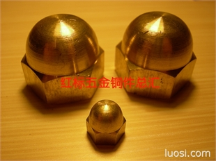 盖形螺母/铜盖母