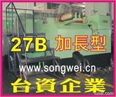 东莞淞威台湾27B6SL高速多工位螺母冷镦机 套筒冷镦成型机,汽车高强度紧固件螺母冷镦机